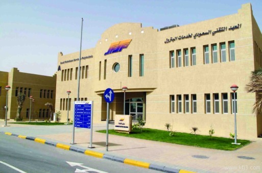 المعهد السعودي للبترول